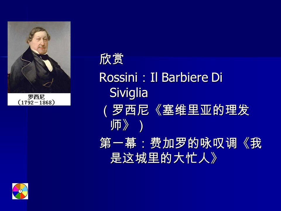 欣赏 Rossini : Il Barbiere Di Siviglia (罗西尼《塞维里亚的理发 师》) 第一幕:费加罗的咏叹调《我 是这城里的大忙人》