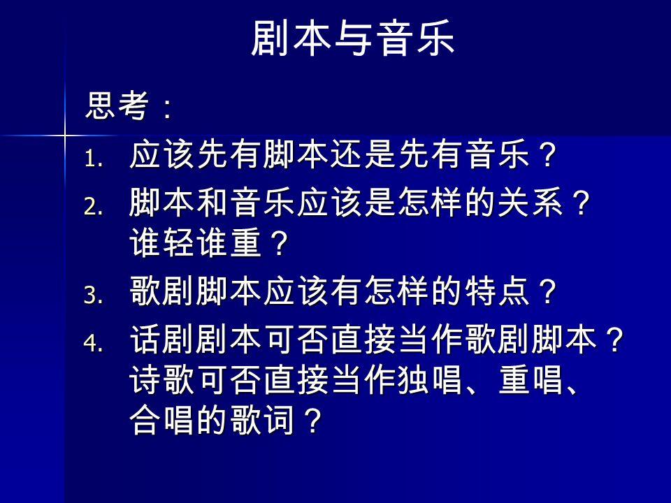 剧本与音乐思考: 1. 应该先有脚本还是先有音乐? 2. 脚本和音乐应该是怎样的关系? 谁轻谁重? 3.