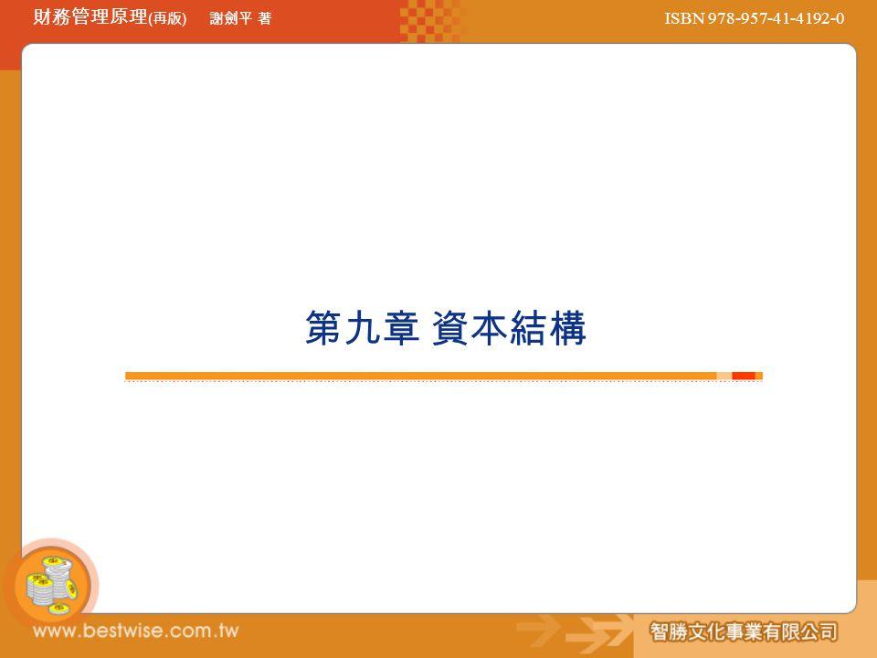 ISBN 978-957-41-4192-0 財務管理原理 ( 再版 ) 謝劍平 著 第九章 資本結構