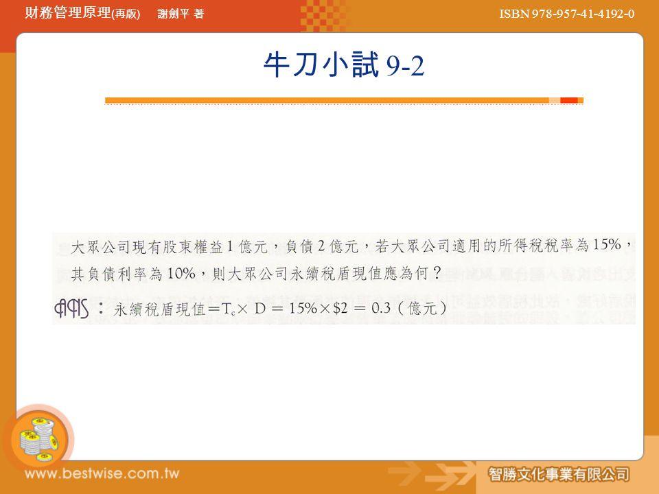 ISBN 978-957-41-4192-0 財務管理原理 ( 再版 ) 謝劍平 著 牛刀小試 9-2