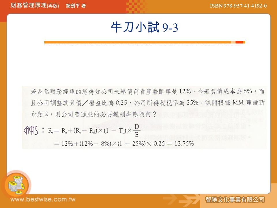 ISBN 978-957-41-4192-0 財務管理原理 ( 再版 ) 謝劍平 著 牛刀小試 9-3