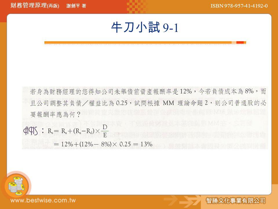 ISBN 978-957-41-4192-0 財務管理原理 ( 再版 ) 謝劍平 著 牛刀小試 9-1