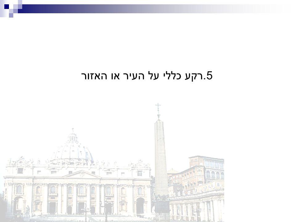5.רקע כללי על העיר או האזור