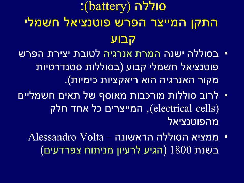 סוללה (battery) : התקן המייצר הפרש פוטנציאל חשמלי קבוע בסוללה ישנה המרת אנרגיה לטובת יצירת הפרש פוטנציאל חשמלי קבוע (בסוללות סטנדרטיות מקור האנרגיה הוא ריאקציות כימיות).