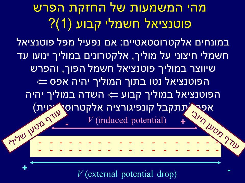 מהי המשמעות של החזקת הפרש פוטנציאל חשמלי קבוע (1).