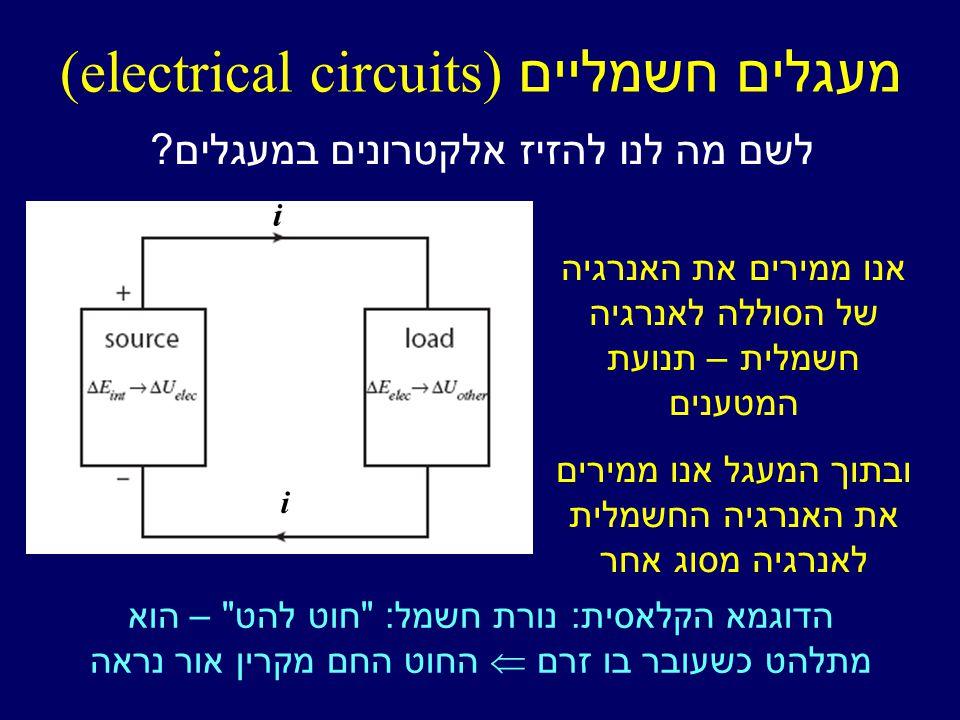 מעגלים חשמליים (electrical circuits) לשם מה לנו להזיז אלקטרונים במעגלים.