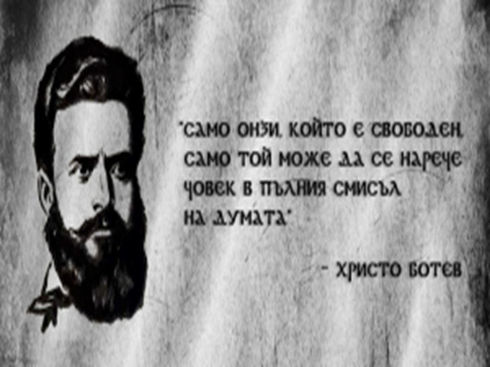 """Gennaio 1868 sul giornale """"L'alba di Danubio viene pubblicata la seconda poesia di Botev - """"Al fratello : E' grave, fratello, vivere tra scemi frainteso; L'anima mia in fiamme si strugge, Il cuore in piaghe inciprignite."""