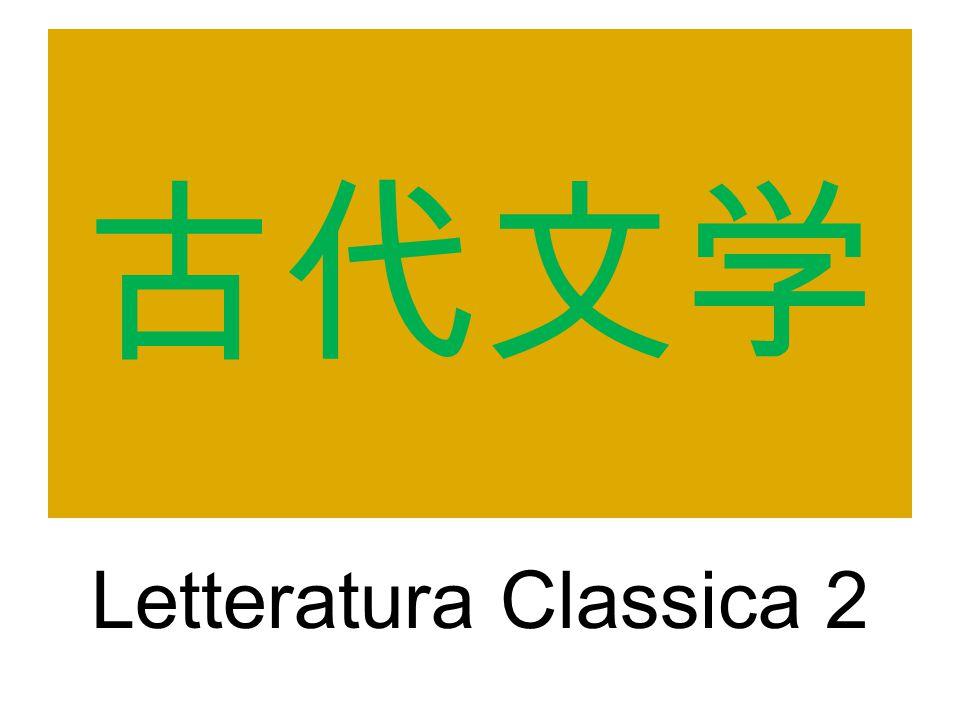 Ming e Qing La scuola Hanxue 汉学 (della sapienza degli Han) o Kaozhengxue 考证学 (dell'esame delle prove) Gu Yanwu 顾炎武 [1613-1682] Il Rizhilu 《日知录》 Cose apprese giorno per giorno Yan Ruozhu 閻若璩 [1636-1704] Il Shangshi guwen shuzheng 《 尚書古文疏 證》 Analisi dell'autenticità del Libro dei Documenti nell'antica grafia grafia