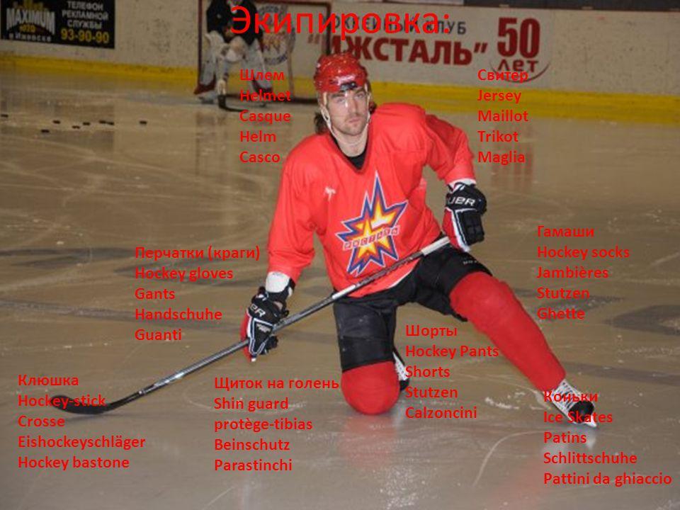 Экипировка: Клюшка Hockey-stick Crosse Eishockeyschläger Hockey bastone Коньки Ice Skates Patins Schlittschuhe Pattini da ghiaccio Шлем Helmet Casque