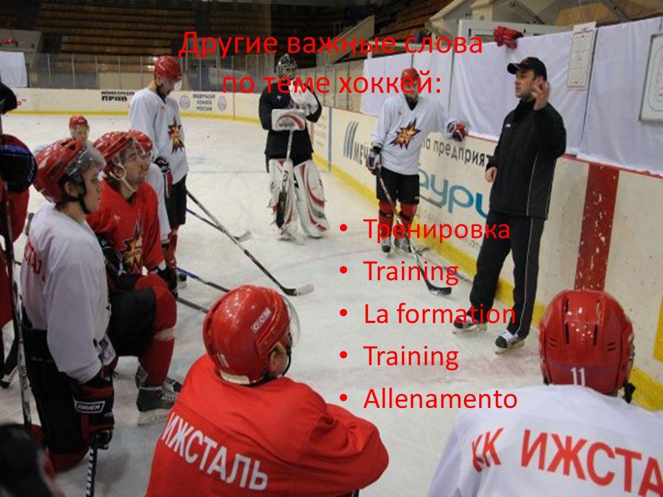Другие важные слова по теме хоккей: Тренировка Training La formation Training Allenamento