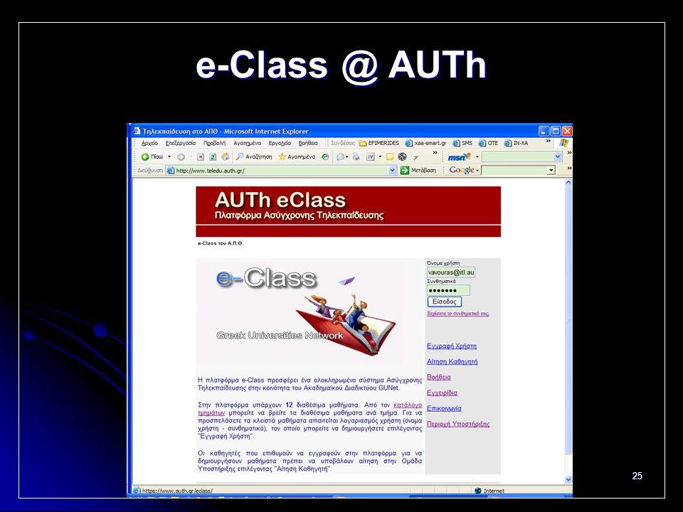 25 e-Class @ AUTh