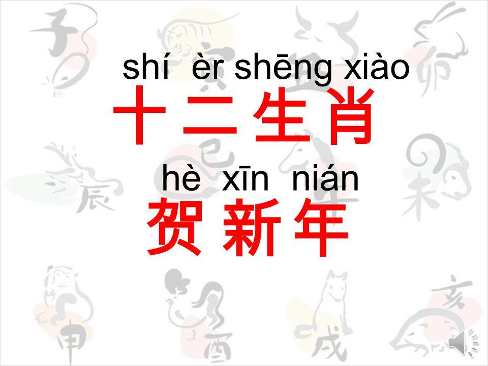 十二 生肖 贺 新年 shí èr shēng xiào hè xīn nián