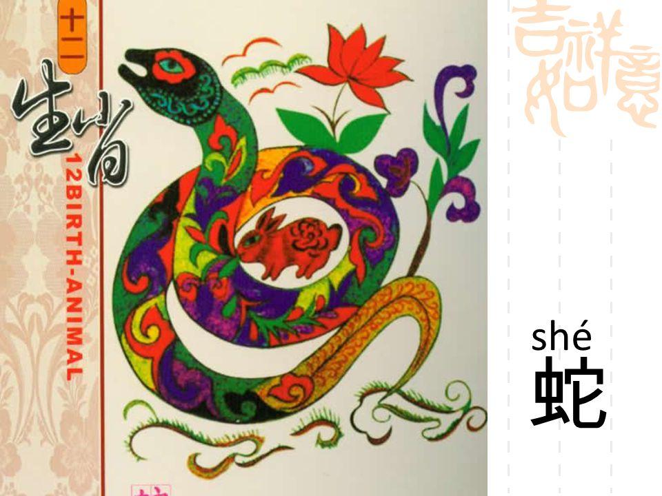 蛇 shé