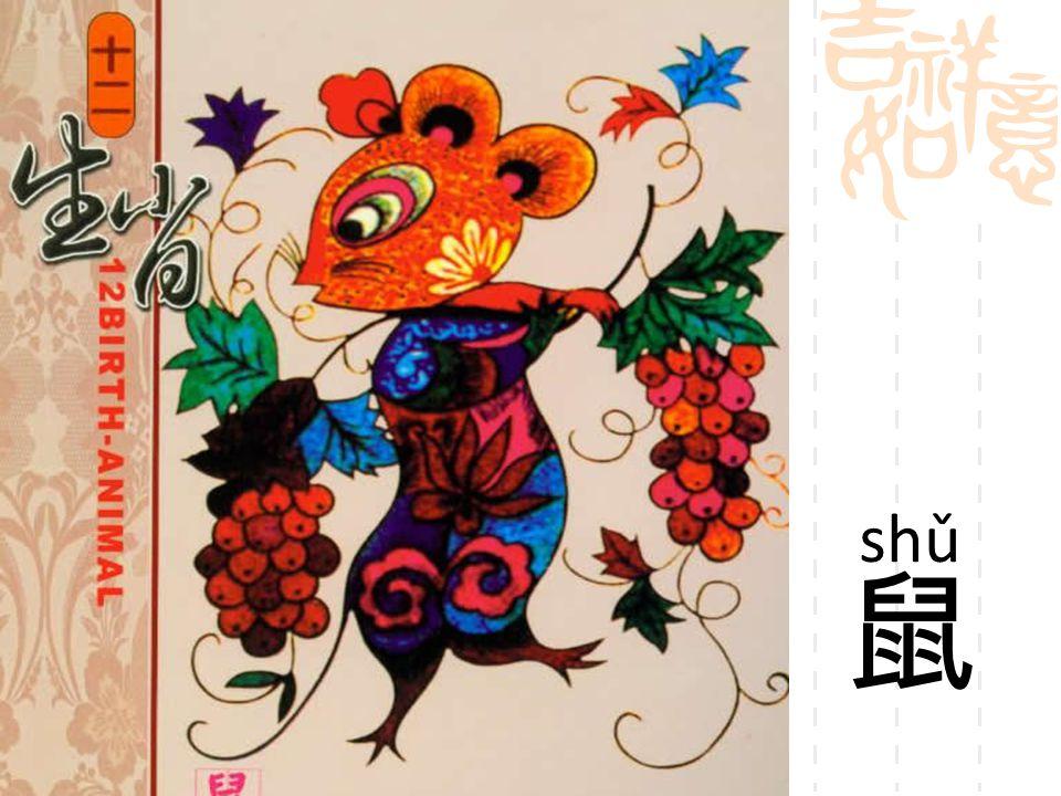 鼠 shǔ