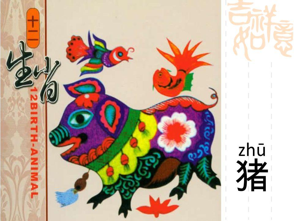 猪 zhū