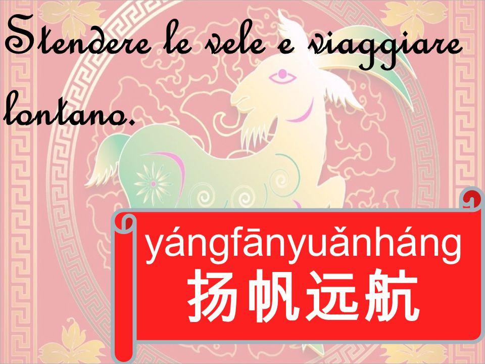 yángfānyuǎnháng 扬帆远航 Stendere le vele e viaggiare lontano.