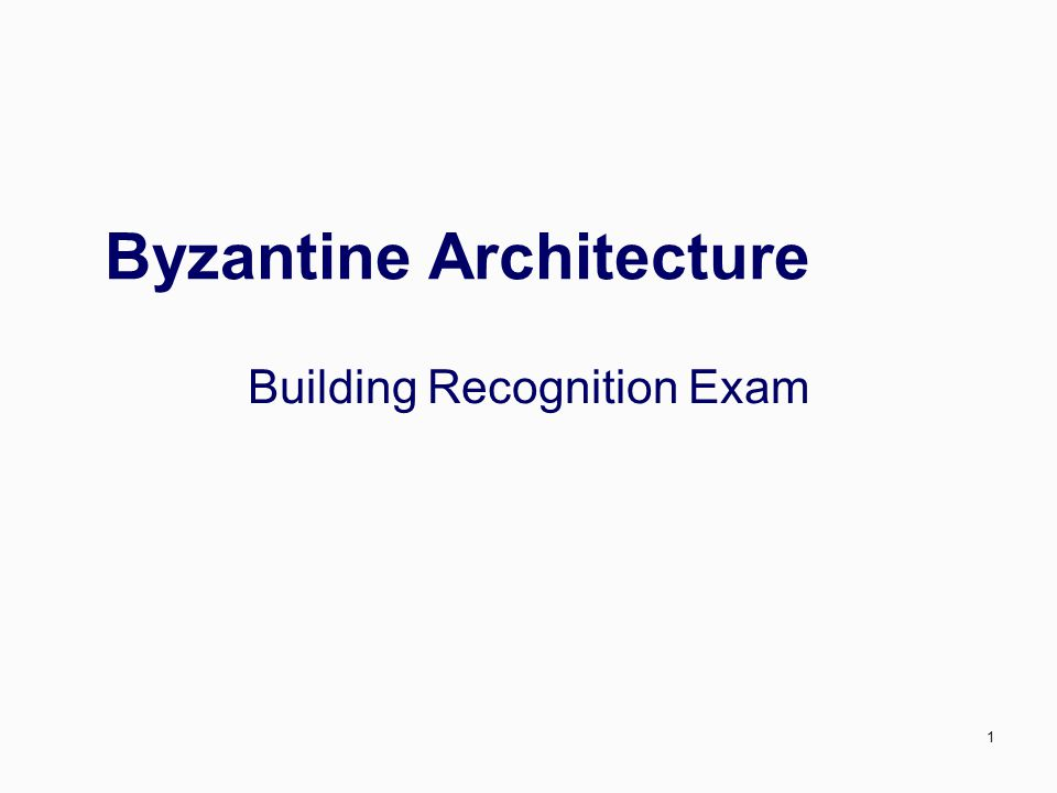 1 Byzantine Architecture Building Recognition Exam