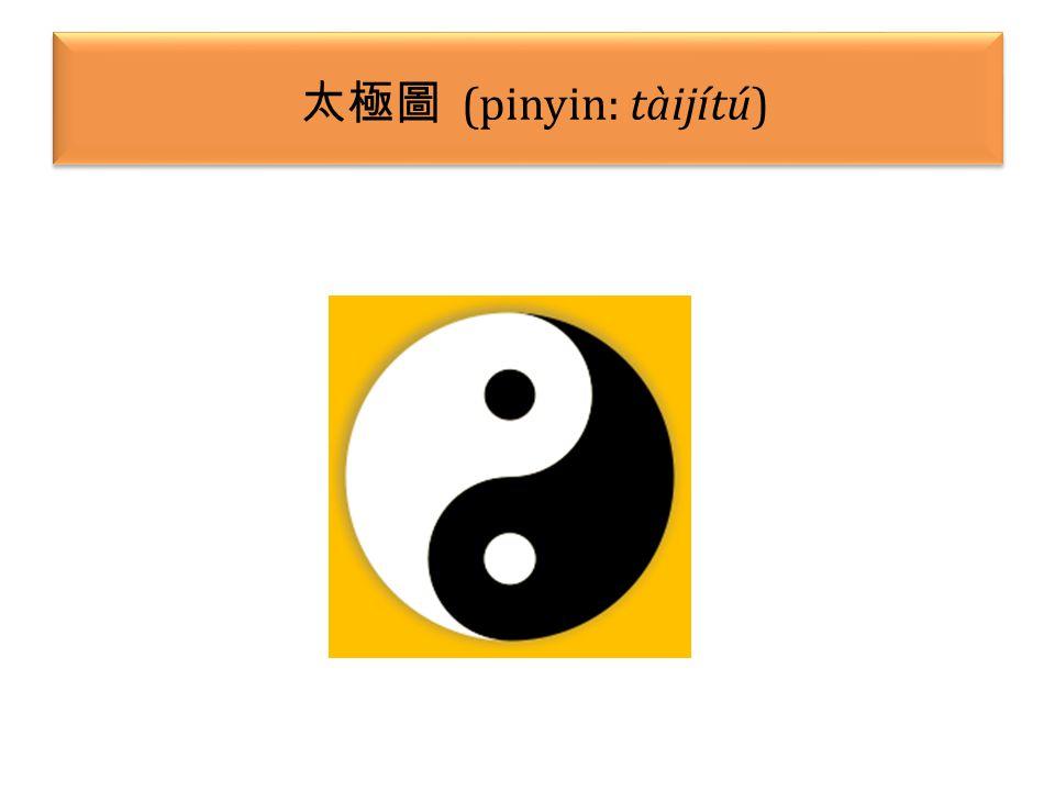 太極圖 (pinyin: tàijítú)