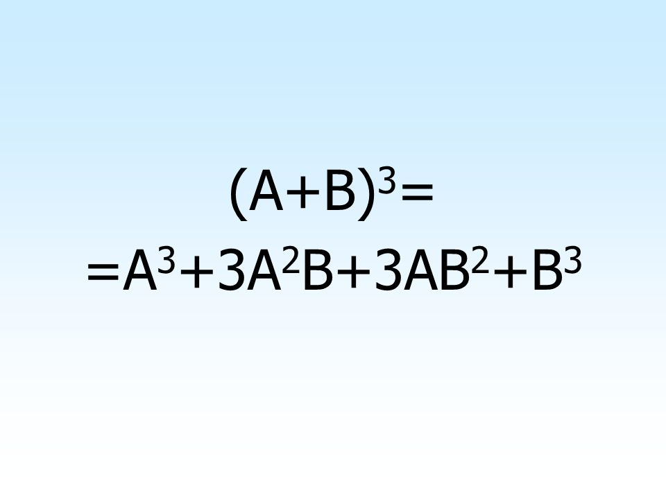 Consideriamo la somma di due generici monomi che indichiamo con A e B. Per definizione di potenza si ha: X 2 X = X 3 Analogamente (A+B) 2 (A+B)=(A+B)