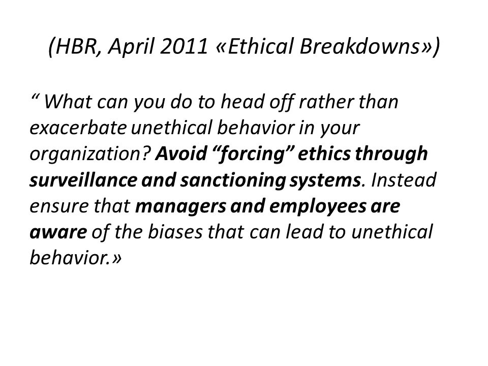 (HBR, April 2011 «Ethical Breakdowns») What can you do to head off rather than exacerbate unethical behavior in your organization.
