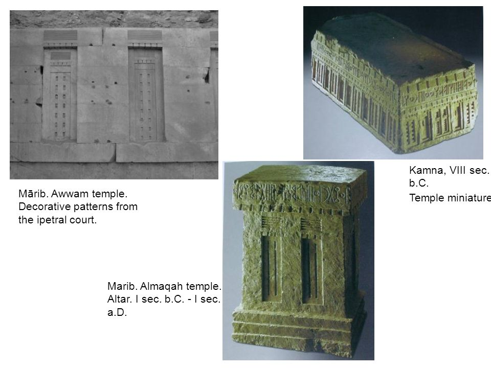 Mārib. Awwam temple. Decorative patterns from the ipetral court. Kamna, VIII sec. b.C. Temple miniature. Marib. Almaqah temple. Altar. I sec. b.C. - I