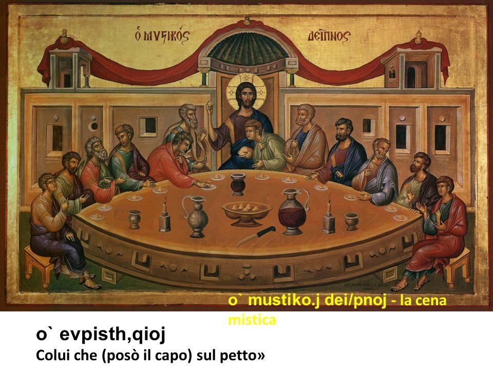 o` mustiko.j dei/pnoj - la cena mistica o` evpisth,qioj Colui che (posò il capo) sul petto»