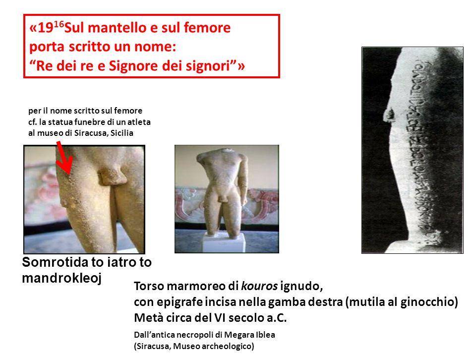 Torso marmoreo di kouros ignudo, con epigrafe incisa nella gamba destra (mutila al ginocchio) Metà circa del VI secolo a.C. Dallantica necropoli di Me