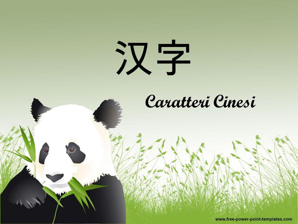 Cose da ricordare Il carattere nella lingua cinese è ununità grafica significante Ogni carattere si inscrive idealmente allinterno di un quadrato Una parola può essere composta da 1, 2 o più caratteri