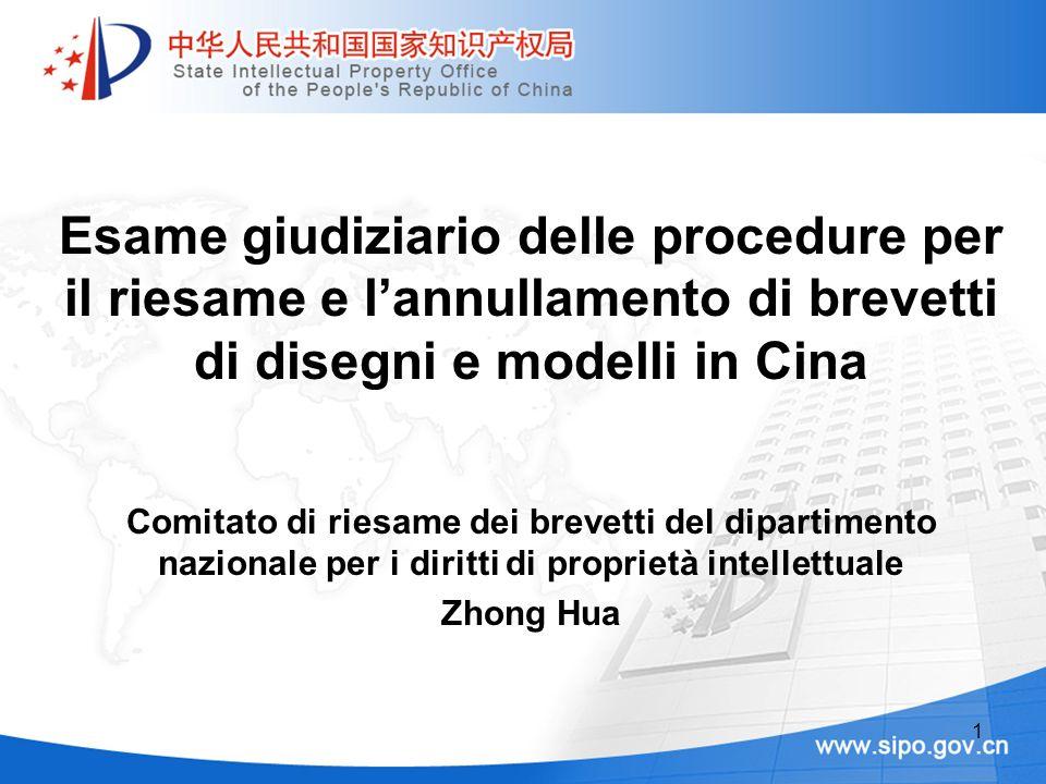 1 Esame giudiziario delle procedure per il riesame e lannullamento di brevetti di disegni e modelli in Cina Comitato di riesame dei brevetti del dipar