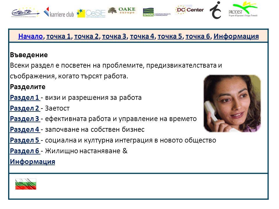НачалоНачало, точка 1, точка 2, точка 3, точка 4, точка 5, точка 6, Информация Въведение Всеки раздел е посветен на проблемите, предизвикателствата и съображения, когато търсят работа.