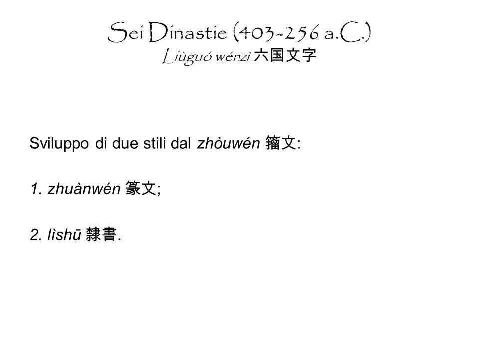 Stati Combattenti (453-221 a.C.): scrittura su bambù, pietra e ceramica 1°cat. 2°cat. 3° cat. 4° cat. 5° cat. 6° cat. 7° cat.