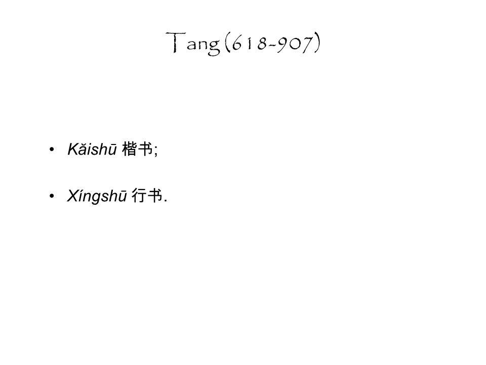 Han (206 a.C – 220 d.C) kăishū ; corsivo căoshū ; xíngshū (fusione fra kăishū e căoshū); jīncăo ; adottamento formale del lìshū.