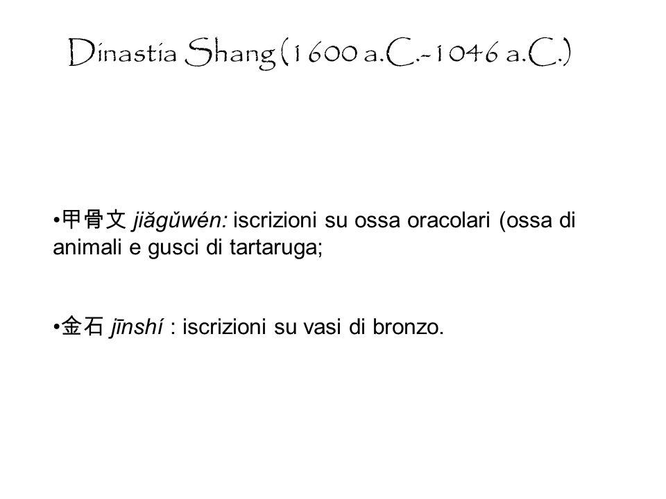jiăgǔwén: iscrizioni su ossa oracolari (ossa di animali e gusci di tartaruga; jīnshí : iscrizioni su vasi di bronzo.