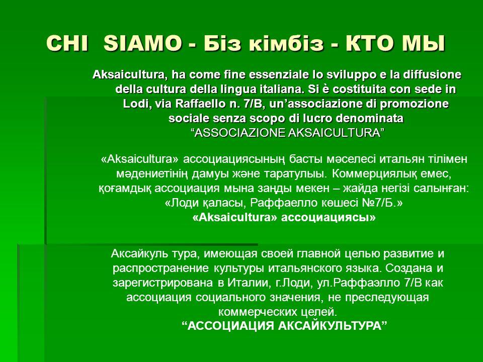 CHI SIAMO - Біз кімбіз - КТО МЫ Aksaicultura, ha come fine essenziale lo sviluppo e la diffusione della cultura della lingua italiana. Si è costituita