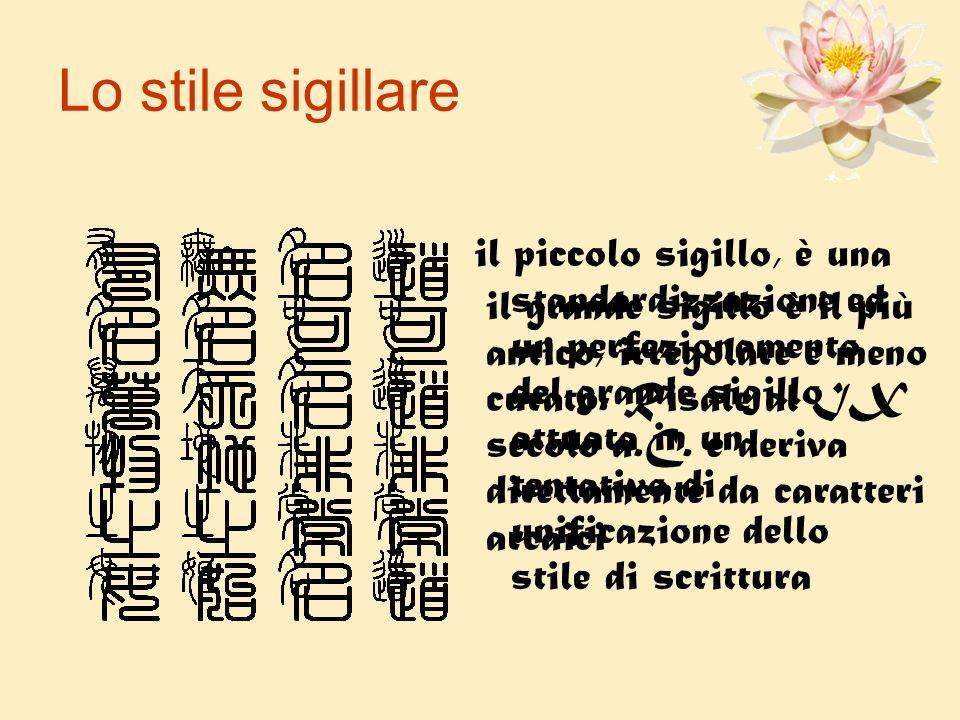 Lo stile sigillare il piccolo sigillo, è una standardizzazione ed un perfezionamento del grande sigillo attuata in un tentativo di unificazione dello
