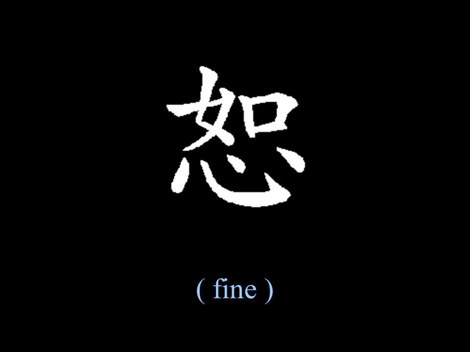 ( fine )