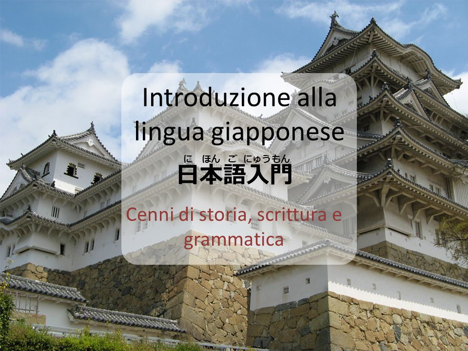 Introduzione alla lingua giapponese Cenni di storia, scrittura e grammatica