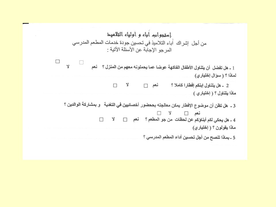 Questionari esaminati 280 in lingua italiana 48 in lingua araba I nostri bambini fanno una buona colazione.