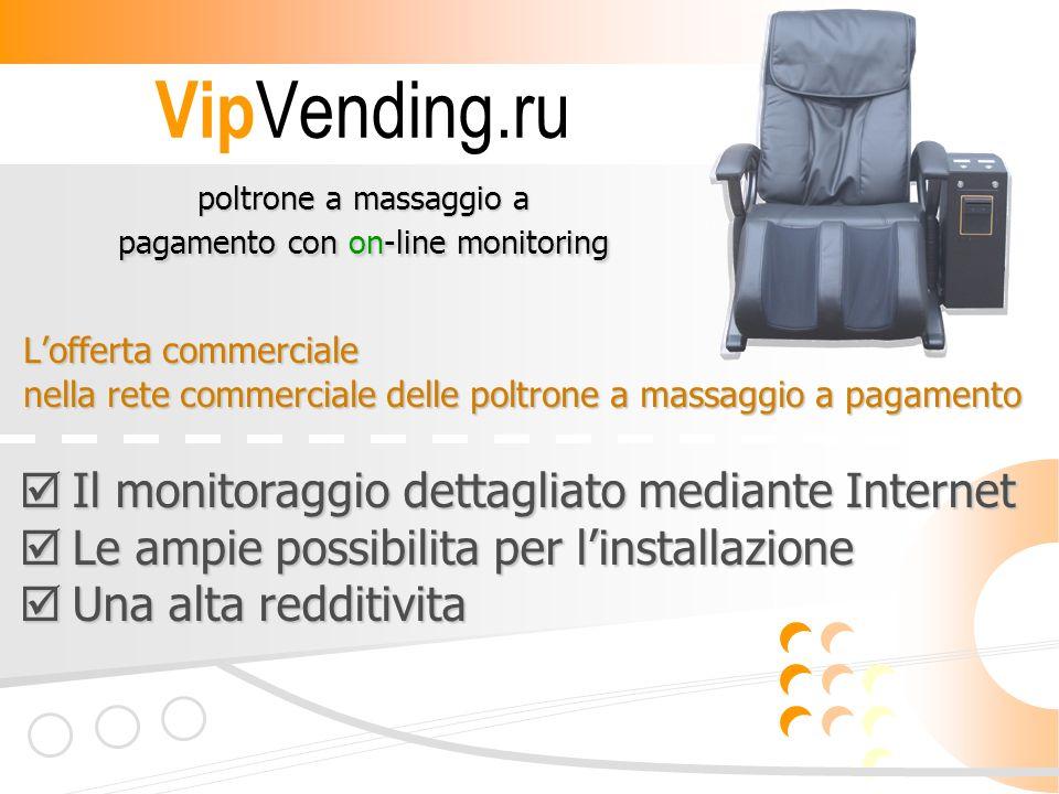 poltrone a massaggio a pagamento con on-line monitoring Vip Vending.ru poltrone a massaggio a pagamento con on-line monitoring Lofferta commerciale ne