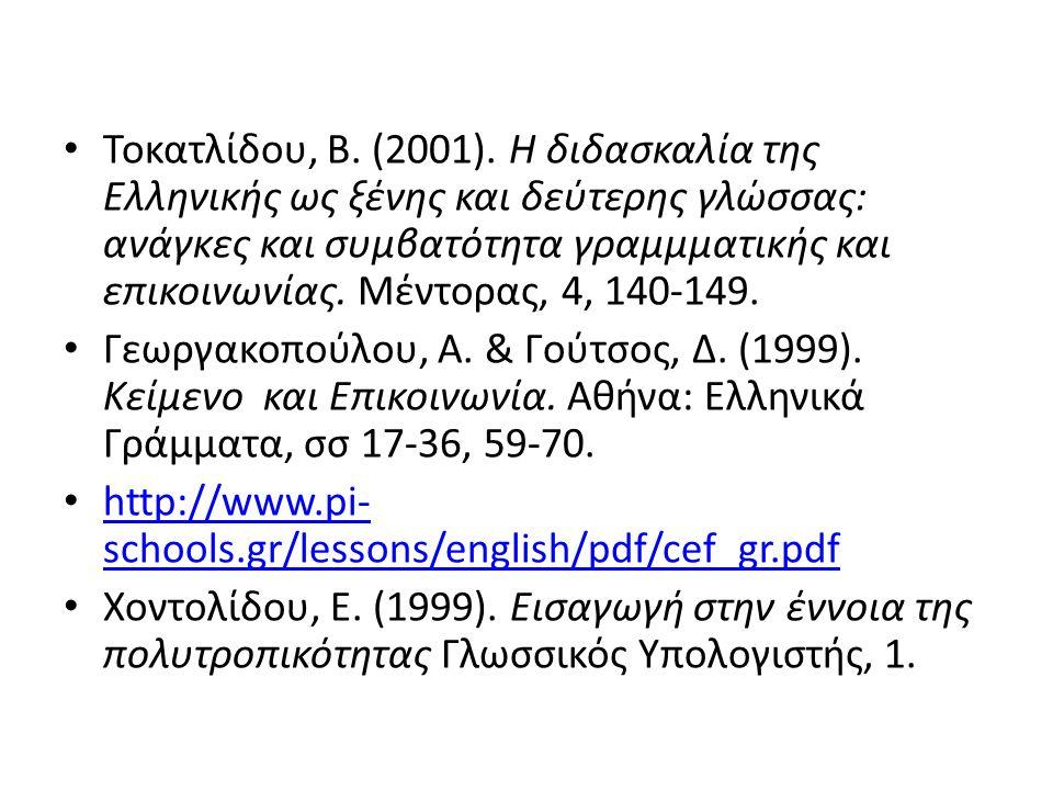 Τοκατλίδου, Β. (2001). Η διδασκαλία της Ελληνικής ως ξένης και δεύτερης γλώσσας: ανάγκες και συμβατότητα γραμμματικής και επικοινωνίας. Μέντορας, 4, 1
