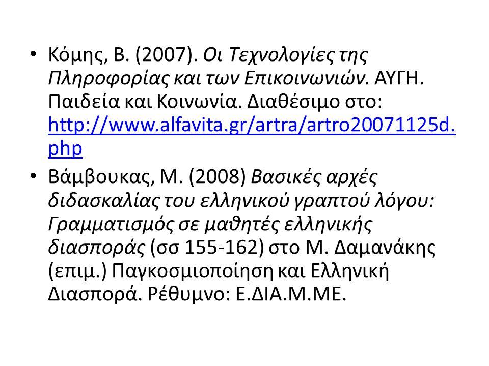 Κόμης, Β. (2007). Οι Τεχνολογίες της Πληροφορίας και των Επικοινωνιών. ΑΥΓΗ. Παιδεία και Κοινωνία. Διαθέσιμο στο: http://www.alfavita.gr/artra/artro20
