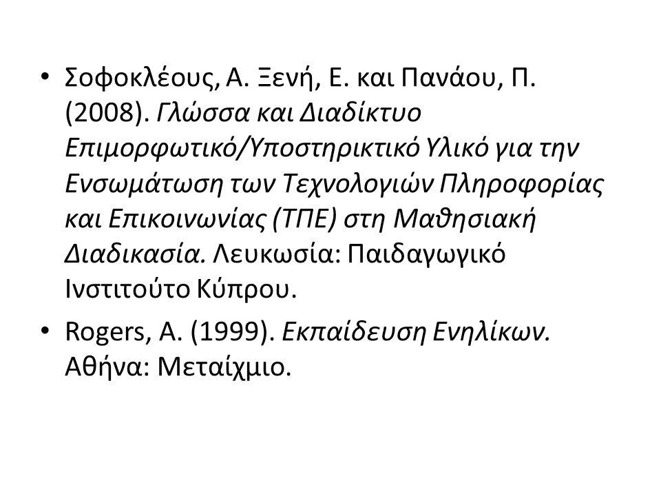 Σοφοκλέους, Α. Ξενή, Ε. και Πανάου, Π. (2008). Γλώσσα και Διαδίκτυο Επιμορφωτικό/Υποστηρικτικό Υλικό για την Ενσωμάτωση των Τεχνολογιών Πληροφορίας κα