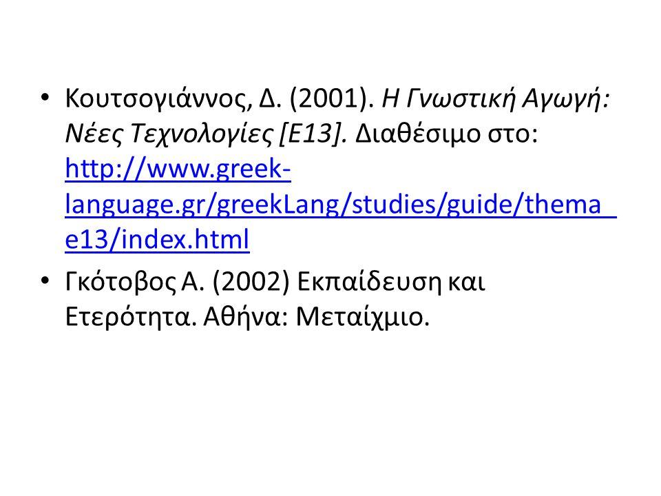 Κουτσογιάννος, Δ. (2001). Η Γνωστική Αγωγή: Νέες Τεχνολογίες [Ε13]. Διαθέσιμο στο: http://www.greek- language.gr/greekLang/studies/guide/thema_ e13/in