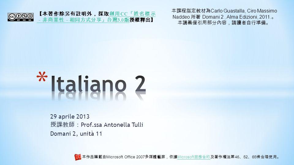 29 aprile 2013 Prof.ssa Antonella Tulli Domani 2, unità 11 CC 3.0 CC 3.0 Carlo Guastalla, Ciro Massimo Naddeo Domani 2, Alma Edizioni, 2011.