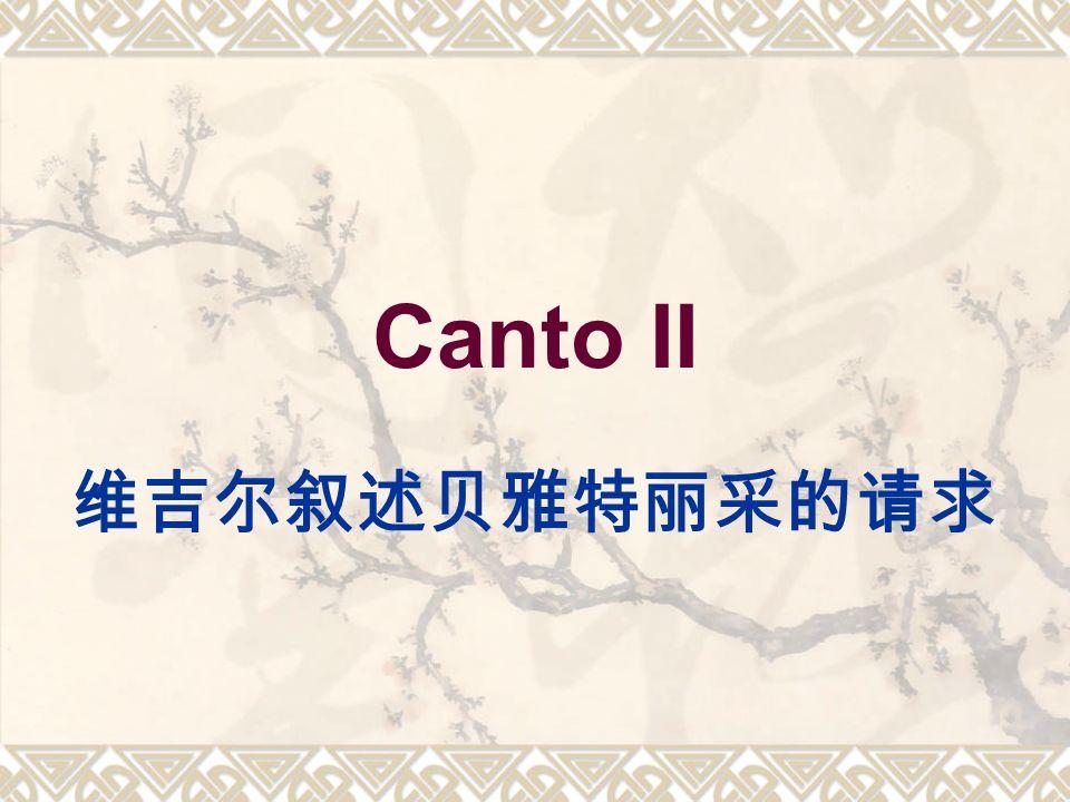 Canto II 维吉尔叙述贝雅特丽采的请求