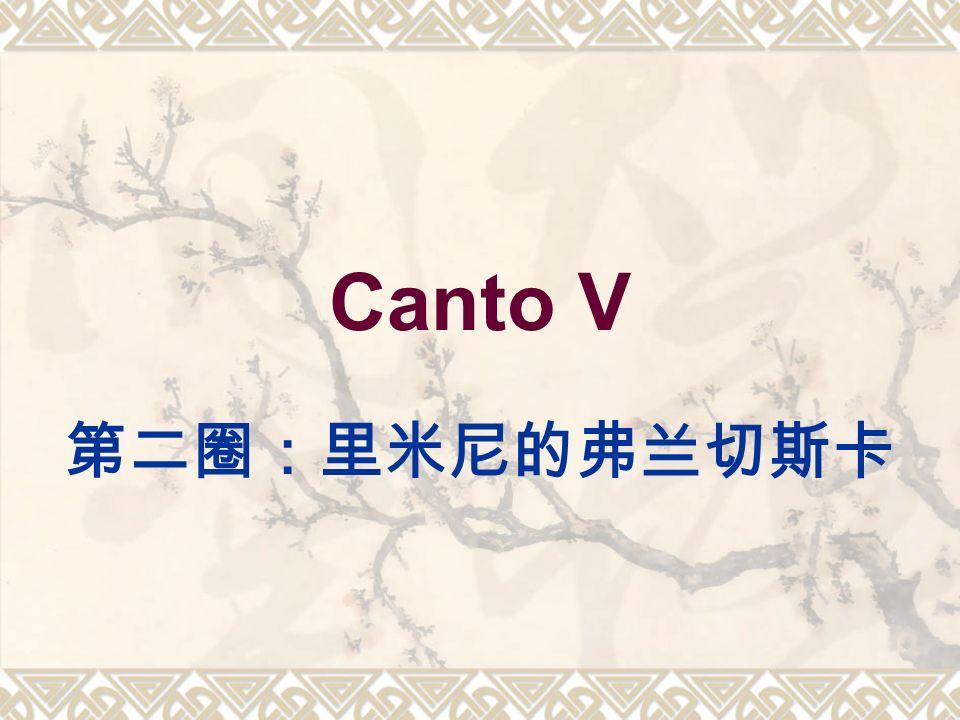 Canto V 第二圈:里米尼的弗兰切斯卡
