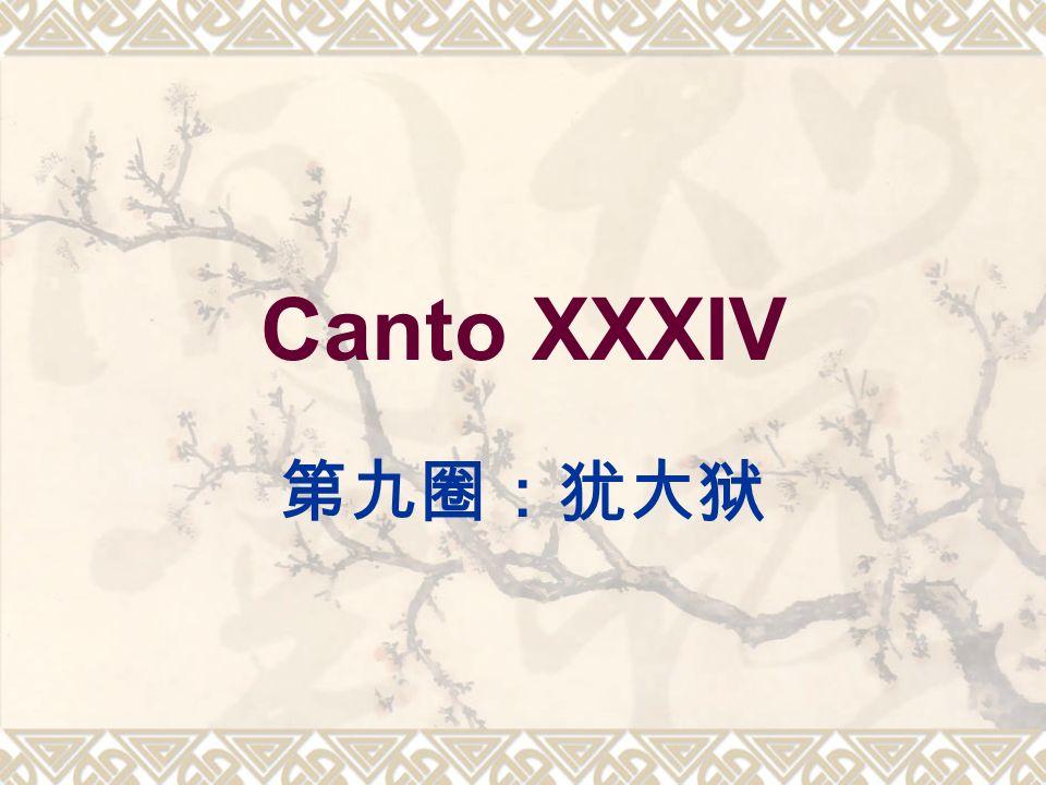 Canto XXXIV 第九圈:犹大狱