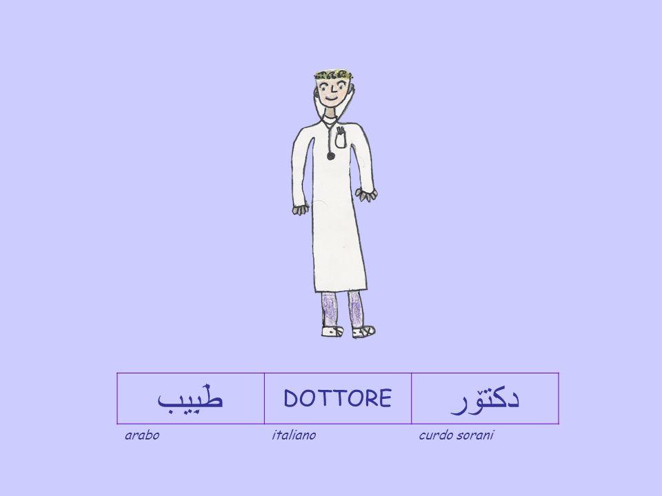 مُستَشفيَه OSPEDALE خه سته خانه araboitalianocurdo sorani