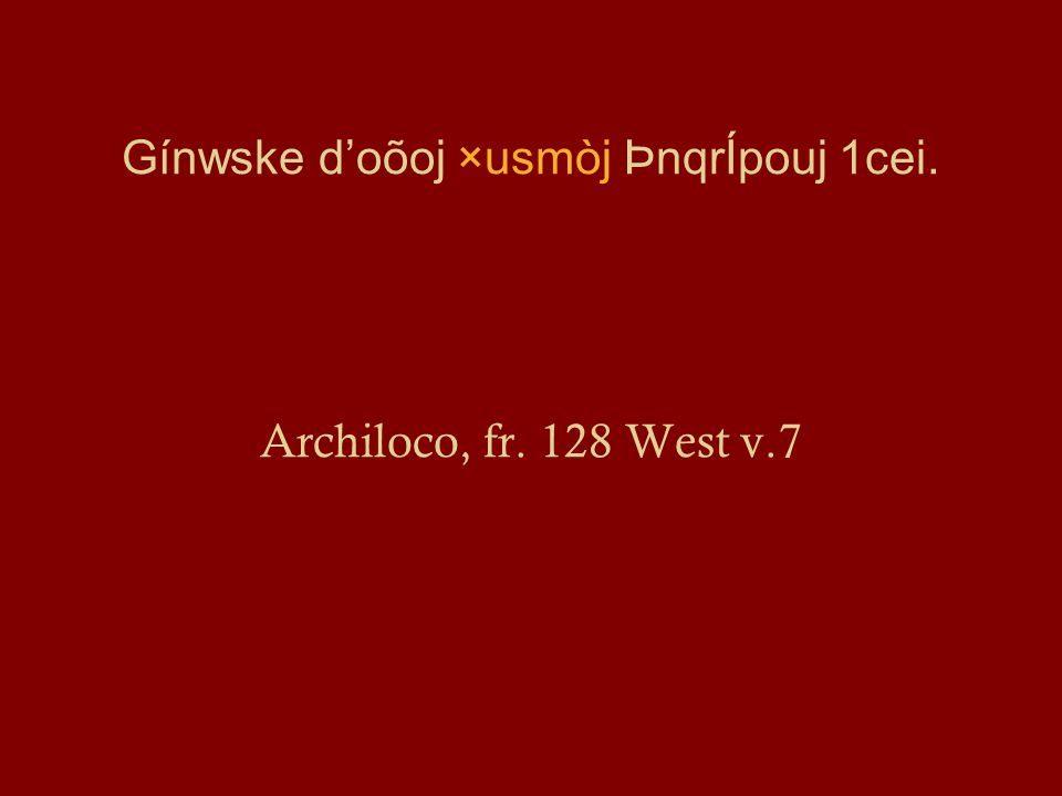 Trakíniai Párodoj Vv. 94-140