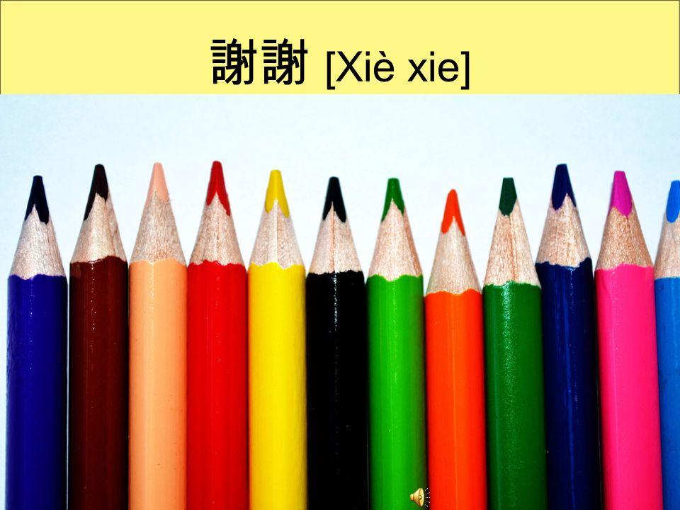[Xiè xie]